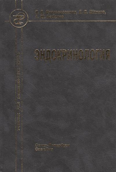 Эндокринология. Учебник для медицинских вузов. 3-е издание, исправленное и дополненное