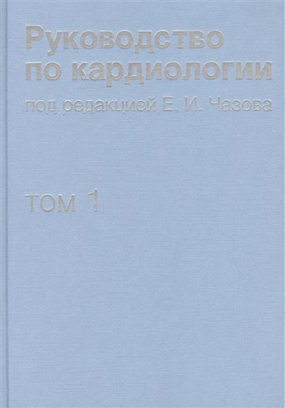 Руководство по кардиологии. В 4 томах. Том первый. Физиология и патофизиология сердечно-сосудистой системы