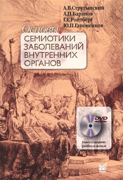 Основы семиотики заболеваний внутренних органов. Учебное пособие (+DVD)
