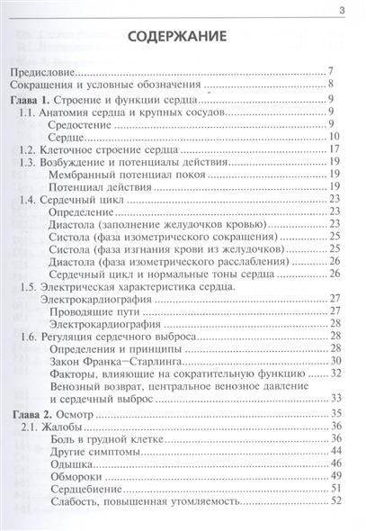 Пропедевтика внутренних болезней. Кардиология. Учебное пособие