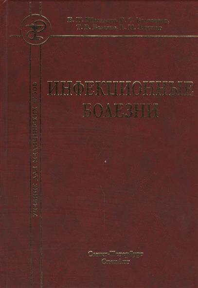Инфекционные болезни. Учебник для студентов медицинских вузов. 7-е издание, исправленное и дополненное