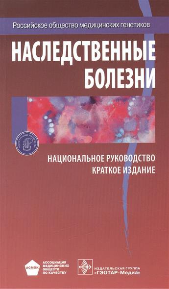 Наследственные болезни. Национальное руководство. Краткое издание