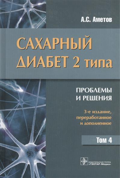 Сахарный диабет 2 типа. Проблемы и решения. В пяти томах. Том 4. Учебное пособие