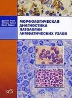 Морфологическая диагн. патологии лимфатич. узлов