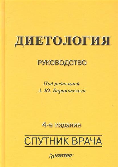 Диетология. Руководство. 4-е издание