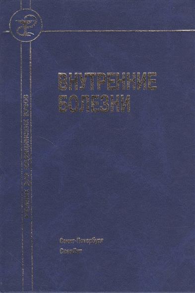 Внутренние болезни. Учебник для медицинских вузов. 4-е издание, стереотипное
