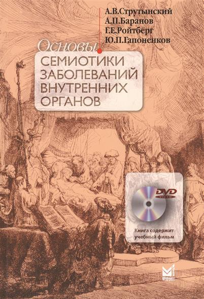 Основы семиотики заболеваний внутренних органов. Учебное пособие. 8-е издание (+DVD)