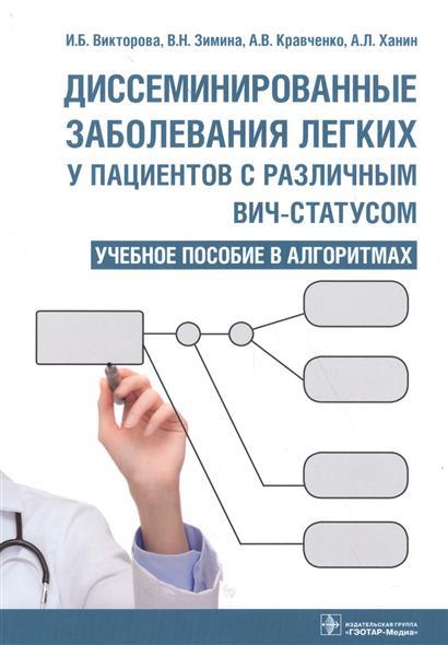 Дессиминированные заболевания легких у пациентов с различным ВИЧ-статусом. Учебное пособие в алгоритмах