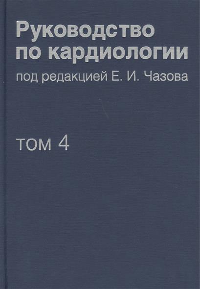 Руководство по кардиологии. В 4 томах. Том четвертый. Заболевания сердечно-сосудистой системы (II)