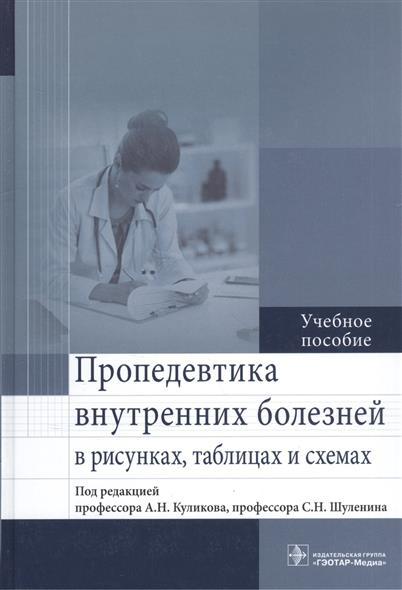 Пропедевтика внутренних болезней в рисунках, таблицах и схемах