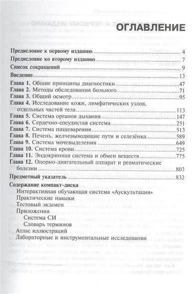 Пропедевтика внутренних болезней. Учебник (+CD)