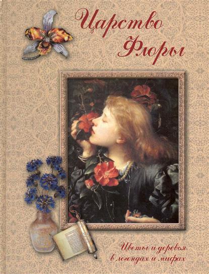Царство Флоры Цветы и деревья в легендах и мифах