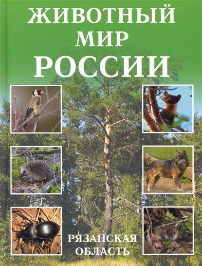 Животный мир России Рязанская область