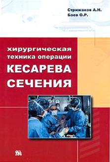 Хирургическая техника операции кесарева течения