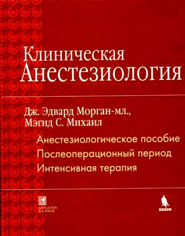 Клиническая анестезиология кн. 3