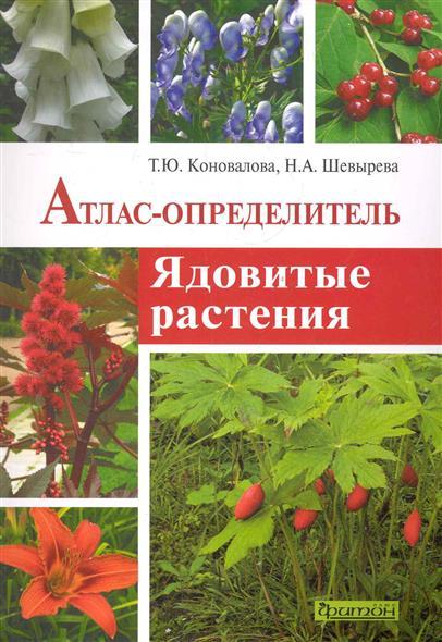 Атлас-определитель Ядовитые растения