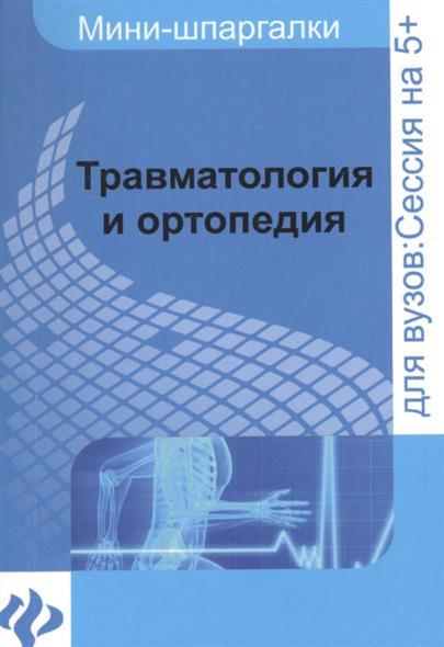Травматология и ортопедия: шпаргалка. Для высшей школы