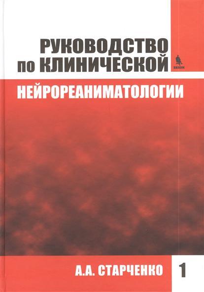 Руководство по клинической нейрореаниматологии. Книга I (комплект из 2 книг)