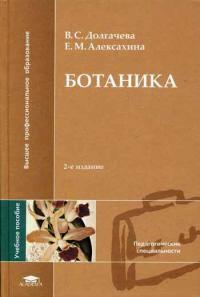 Ботаника Долгачева