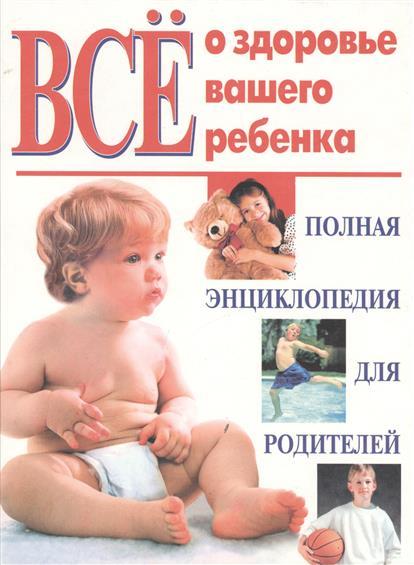Все о здоровье вашего ребенка