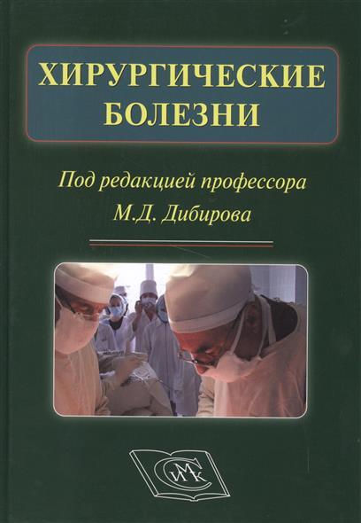 Хирургические болезни. Учебник для стоматологических вузов