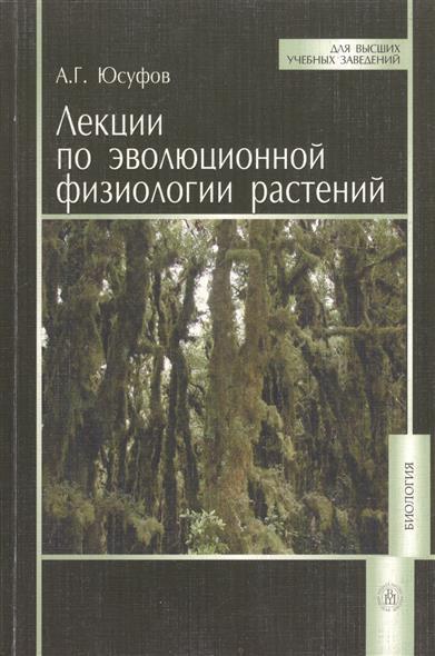 Лекции по эволюционной физиологии растений. Издание третье, переработанное и дополненное