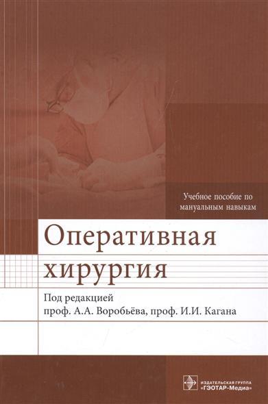 Оперативная хирургия. Учебное пособие по мануальным навыкам (+2DVD)