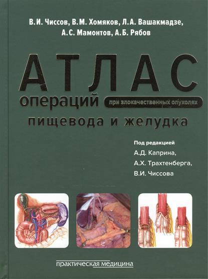 Атлас операций при злокачественных опухолях пищевода и желудка