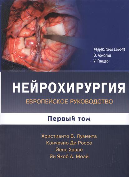 Нейрохирургия. Европейское руководство. В двух томах. Первый том