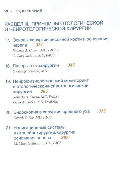 Хирургия уха. Гласскока-Шамбо. В 2-х томах (комплект)