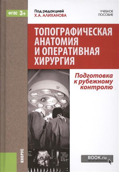 Топографическая анатомия и оперативная хирургия: Подготовка к зарубежному контролю. Учебное пособие
