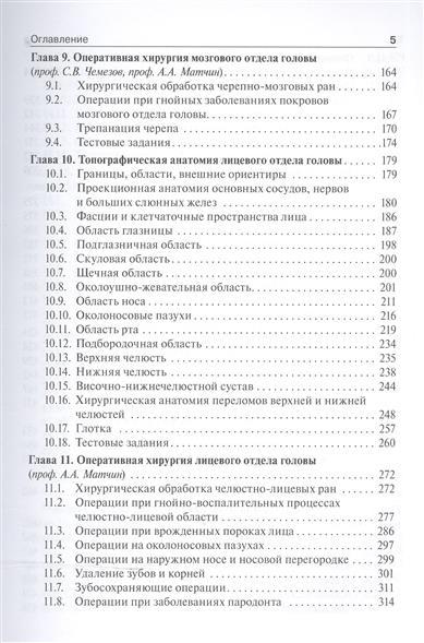 Топографическая анатомия и оперативная хирургия. Учебник (+CD)