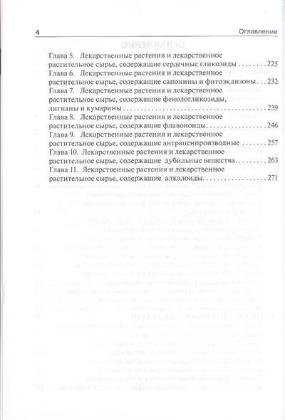 Фармакогнозия. Тестовые задания и ситуационные задачи. Учебное пособие