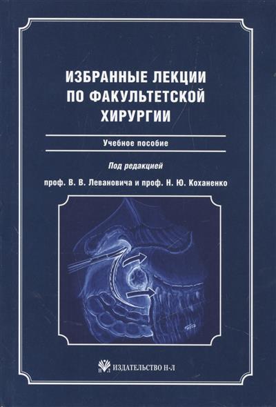 Избранные лекции по факультетской хирургии. Учебное пособие