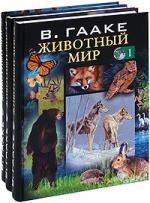 Животный мир 3тт