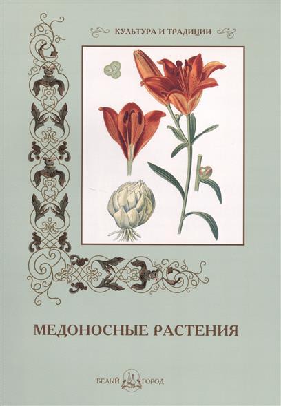 Медоносные растения
