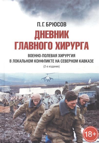 Дневник главного хирурга. Военно-полевая хирургия в локальном военном конфликте на Северном Кавказе