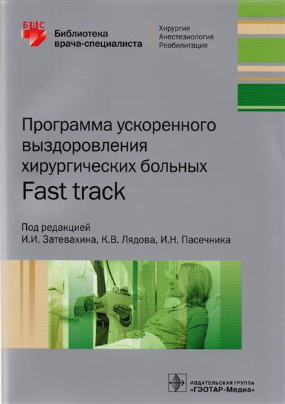 Программа ускоренного выздоровления хирургических больных Fast track