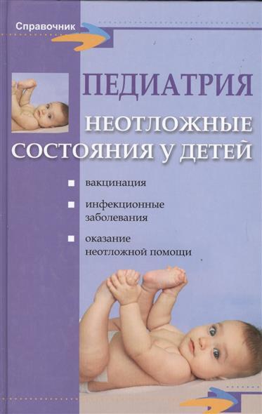 Педиатрия Неотложные состояния у детей