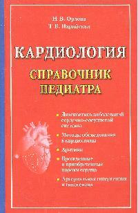 Кардиология Справочник педиатра