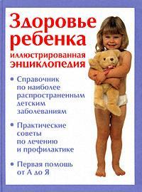 Здоровье ребенка Илл. энц.