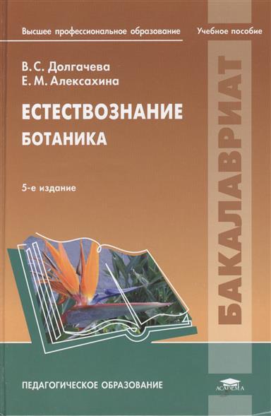 Естествознание. Ботаника. Учебное пособие. 5-е издание, переработанное и дополненное