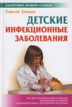Детские инфекционные заболевания