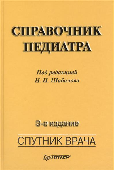 Справочник педиатра. 3-е издание, переработанное и дополненное