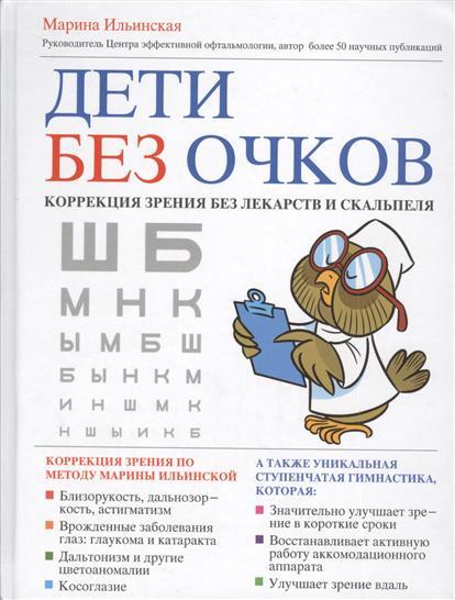 Дети без очков. Коррекция зрения без лекарств и скальпеля
