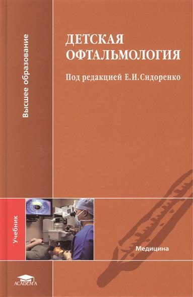 Детская офтальмология. Учебник