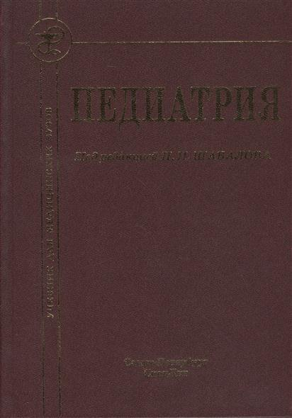 Педиатрия. Учебник для медицинских вузов. 6-е издание, исправленное и дополненное