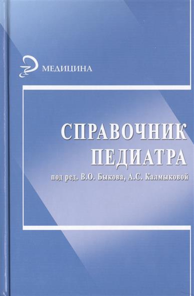 Справочник педиатра. Издание 4-е, переработанное и дополненное