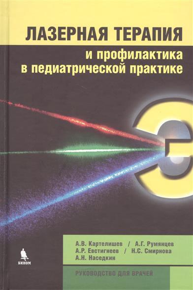 Лазерная терапия и профилактика в педиатрической практике. Руководство для врачей