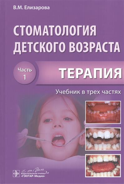Стоматология детского возраста. Учебник в трех частях. Часть 1. Терапия